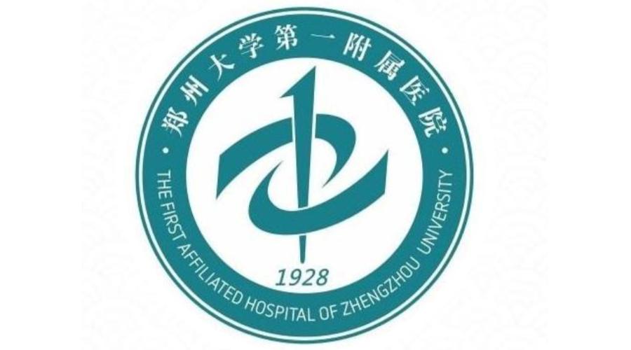2018年中原地区慢性疼痛微创新 技术新进展研讨会 暨疼痛诊疗射频技术新进展培训班