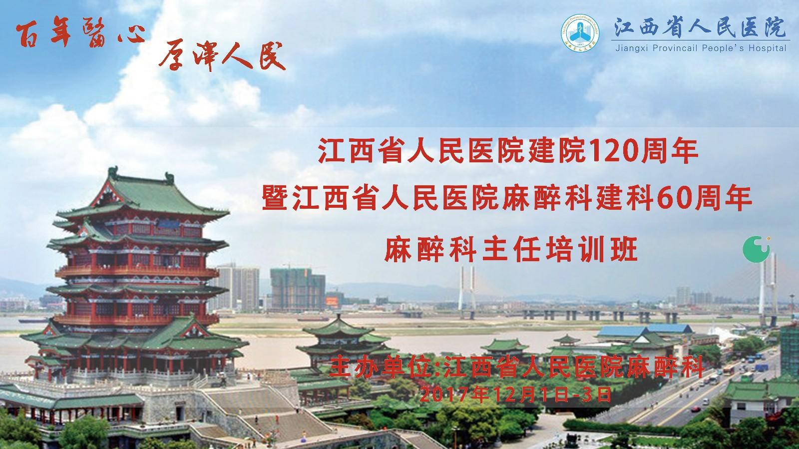 江西省人民医院建院120周年 暨江西省人民医院麻醉科建科60周年—麻醉科主任培训班