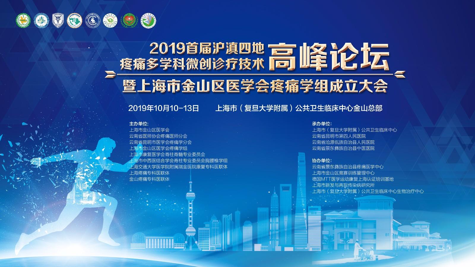 2019首届沪滇四地疼痛多学科微创诊疗技术高峰论坛