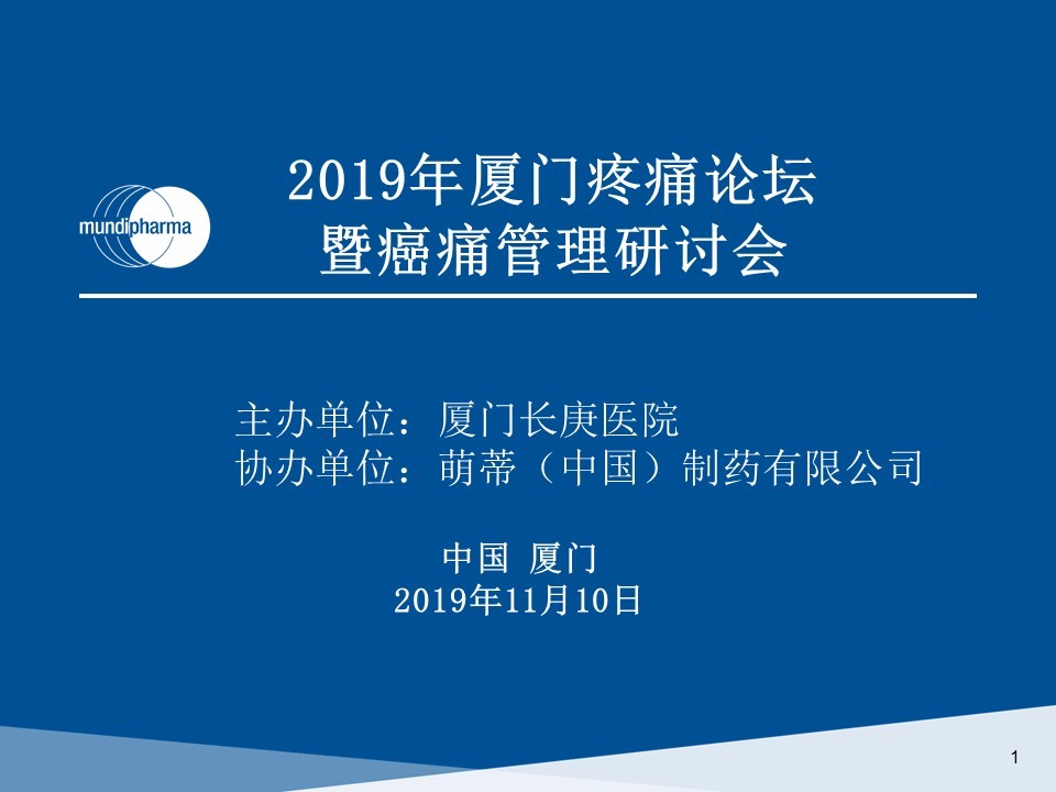 2019厦门疼痛论坛 - 暨疼痛管理研讨会