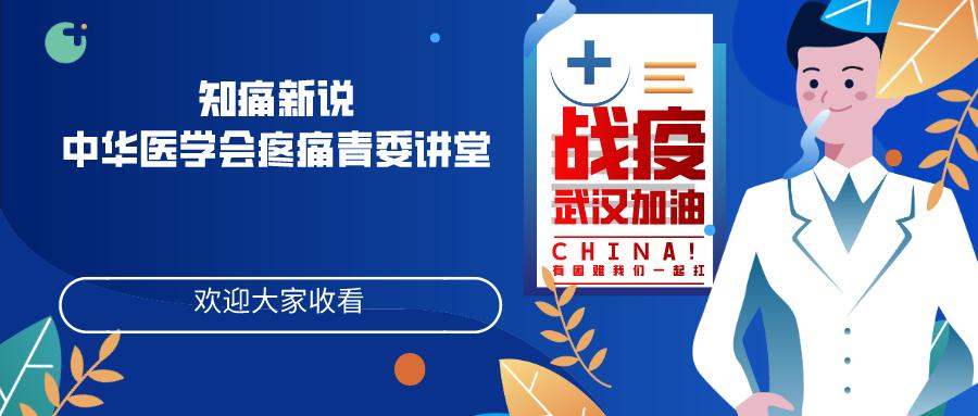 知痛新说 - 中华医学会疼痛青委讲堂